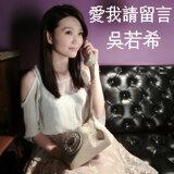 愛我請留言 (TVB劇集<愛我請留言>主題曲)