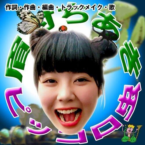 ピッコロ虫 (Piccolo insect)