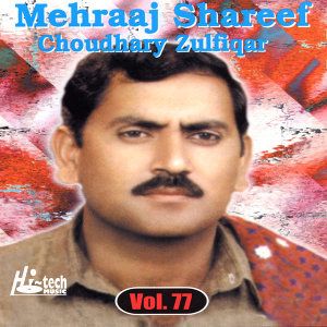 Mehraaj Shareef Vol. 78 - Pothwari Ashairs