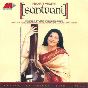 Santvani