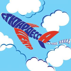 Summer Lines Stewardess