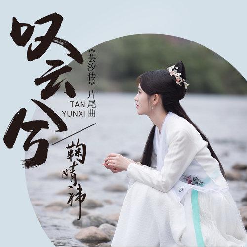 嘆雲兮 - 電視劇<芸汐傳>片尾曲
