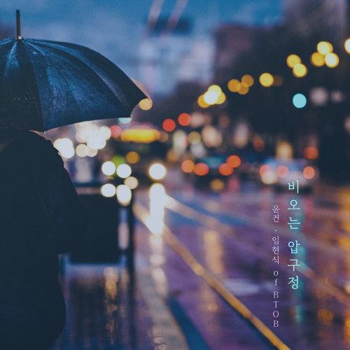 Rainy Apgujeong