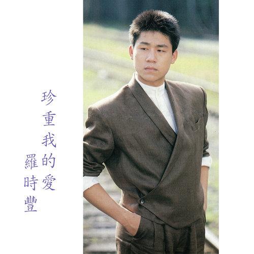 """""""茫茫到深更 - 羅時豐 Luo Shifeng""""的图片搜索结果"""