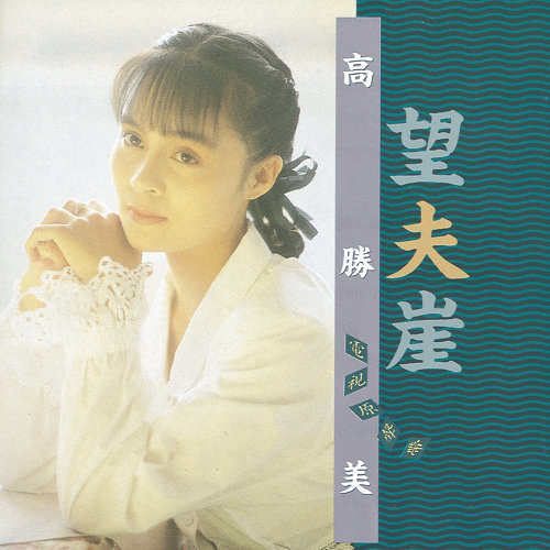 歸人 - Album Version