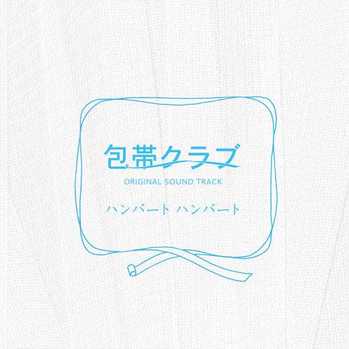 """The Bandage Club"" Original Soundtrack"