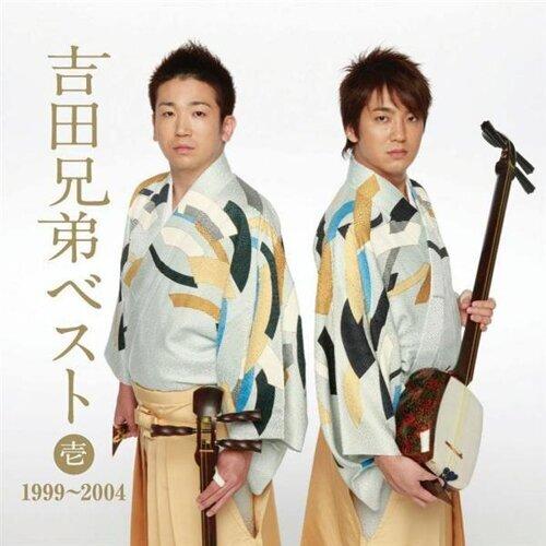 精選集 壹 1999~2004
