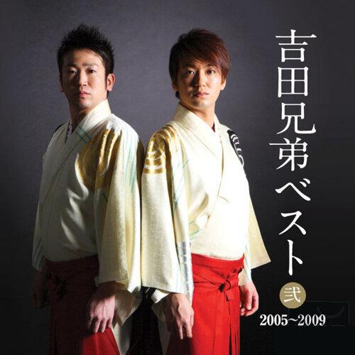 精選集 貳 2005~2009