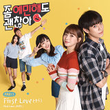 First Love (From Ok to Be Sensitive [Official TV Soundtrack] Part 1)