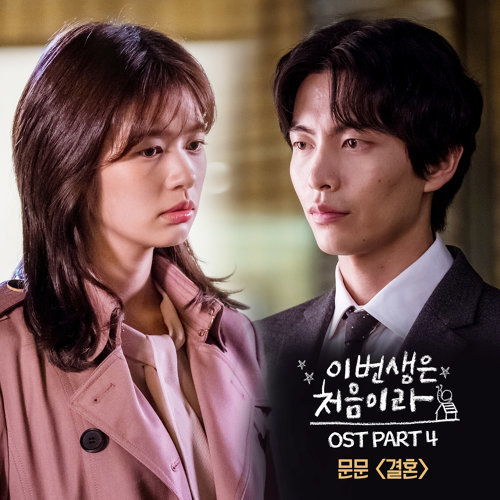 Because This Is My First Life (Original Tv Soundtrack) Part 4
