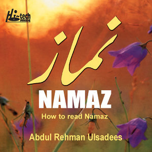 Namaz - How To Read Namaz (Urdu)
