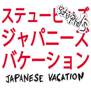 Japanese Vacation
