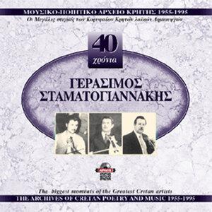 Gerasimo Stamatogiannakis 1955-1995