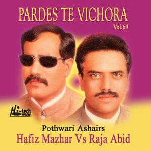 Pardes Te Vichora Vol. 69 - Pothwari Ashairs