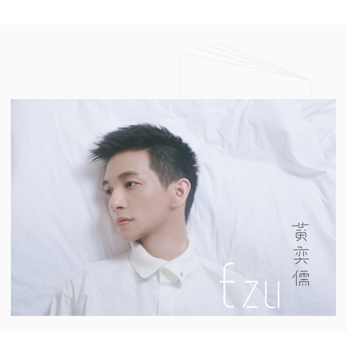黃奕儒Ezu 首張同名專輯 (Ezu's First Self-titled Album)