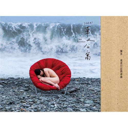 流浪日記四部曲 (vol.4) 華人公寓