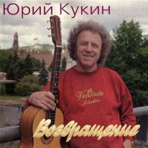 Vozvrashchenie (Возвращение)