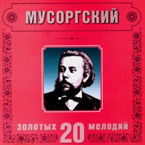 Modest Mussorgsky. 20 Golden Melodies In Modern Processing