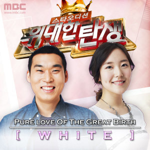 Pure Love Of The Great Birth - White