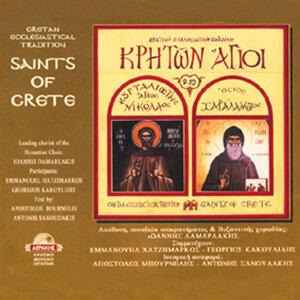 Kriton Agioi, Vol. 5