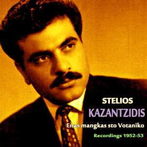 Enas magkas sto Votaniko (78 rpm Recordings 1952 - 1953) Vol.1