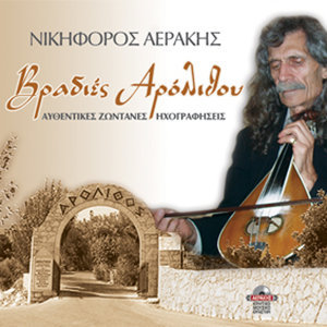 Vradies Arolithou authentic live recordings