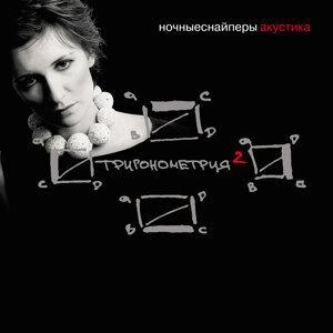 Тригонометрия 2. Vol. 1