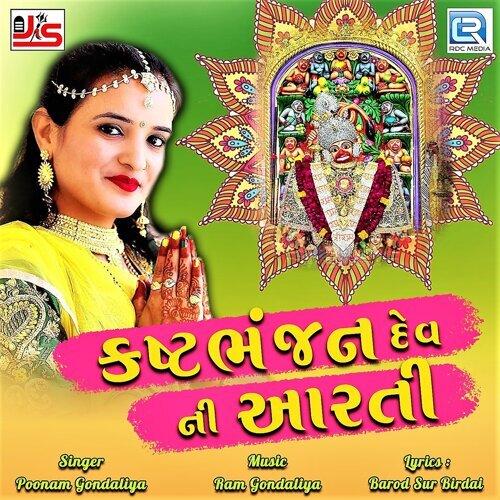 Poonam Gondaliya - Kashtbhanjan Dev Ni Aarti - KKBOX