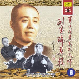 Comic Monologue By Liu Baorui Vol. 8