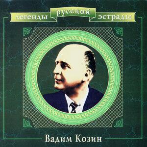 Вадим Козин. 20 золотых песен