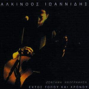 Ektos Topou Kai Chronou (Live) - Live