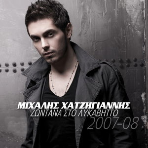 Zontana Sto Likavitto 2007-08
