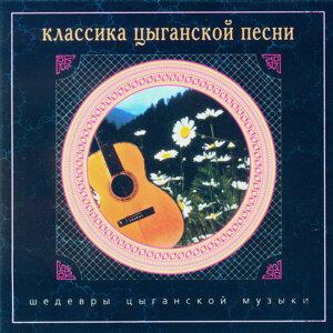 Шедевры цыганской музыки. Классика цыганской песни