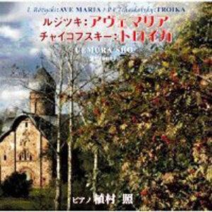 L.Ruzycki:AVE MARIA / P.I.Tchaikovsky:TROIKA