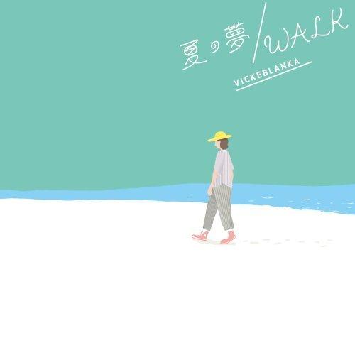 夏之夢/WALK