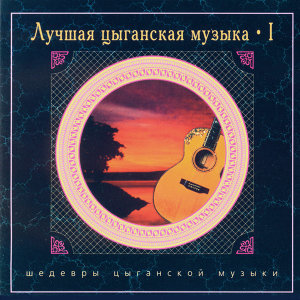 The Best Gypsy Music - vol.1 (CD2)