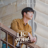 Are You Human? OST Part.6