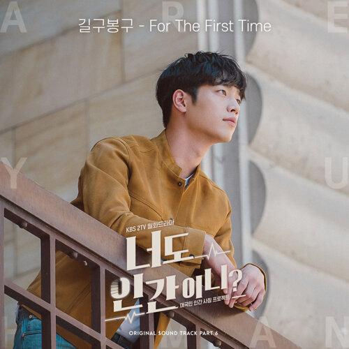 你也是人類嗎  韓劇原聲帶 Part.6 (Are You Human? OST Part.6)