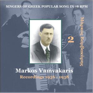 Markos Vamvakaris Vol. 2  / Singers of Greek Popular Song in 78 rpm /Recordings 1936-1938