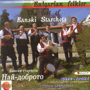 Nai-Dobroto Ot Banski Starcheta (The Best Of Banski Starcheta)