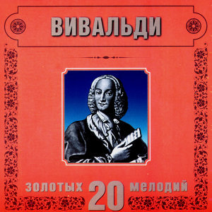 Antonio Vivaldi. 20 Golden Melodies In Modern Processing