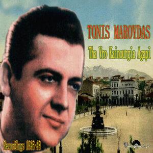 Tha Vro Kainouria Agapi (Recordings 1946-1948)