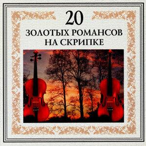 20 золотых романсов на скрипке