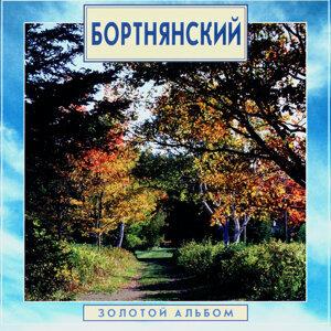 Golden Classics. Bortnyansky - Gold Album