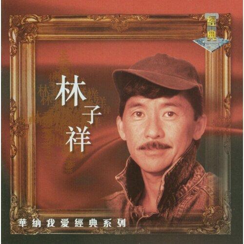 我愛經典系列 - 林子祥 - - Lam