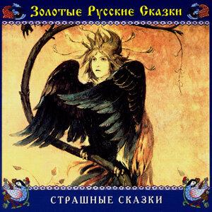Золотые русские сказки. Страшные сказки