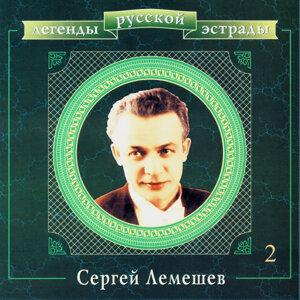 Легенды русской эстрады. Сергей Лемешев. Часть вторая