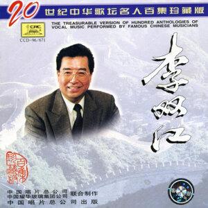 Famous Chinese Musicians: Li Shuangjiang (Zhong Hua Ge Tan Ming Ren: Li Shuangjiang)