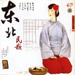 Northeast Folk Songs