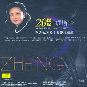Treasure Edition: Zheng Solo by Xiang Sihua
